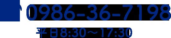 0986-36-7198